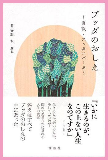 Buddha_cover